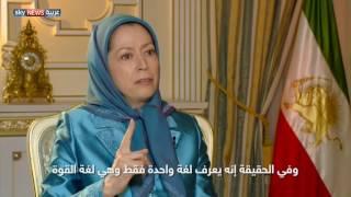 لقاء خاص مع زعيمة المعارضة الإيرانية مريم رجوي