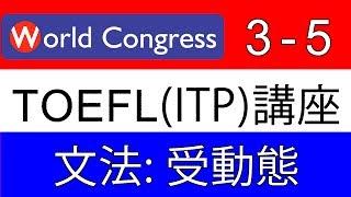 TOEFL(ITP)_文法_3.受動態・能動態 _5 thumbnail