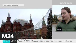 Часть улиц в центре города на праздники закроют для машин - Москва 24