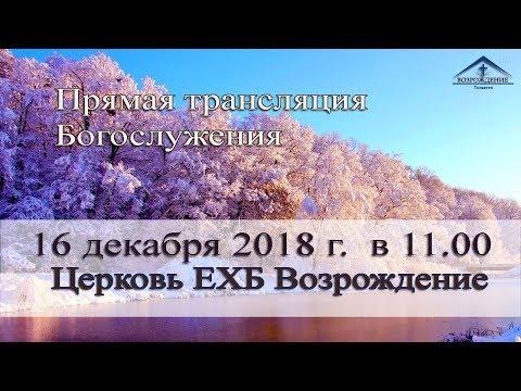 16 декабря 2018 - Воскресное служение
