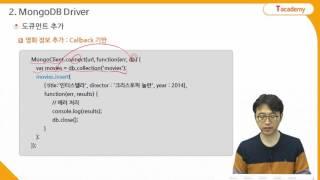Node.js 프로그래밍 18강 Node.js와 MongoDB | T아카데미