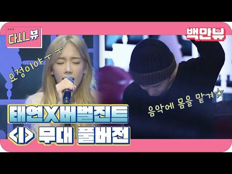 Free Download 버벌진트&태연의 첫 합동무대 ′i′ 풀버젼 공개 [일상의 탱구캠] Mp3 dan Mp4