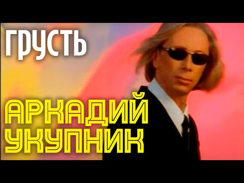 Клип Аркадий Укупник - Грусть