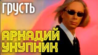 Аркадий Укупник ГРУСТЬ