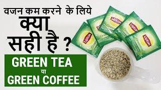 Green Tea vs Green Coffee Beans   वज़न तुरंत कैसे घटाएं Green Tea से या Green Coffee Beans