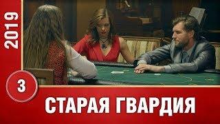 Старая гвардия 3 серия. Сериал 2019. Новинка 2019. Мелодрама/Детектив.