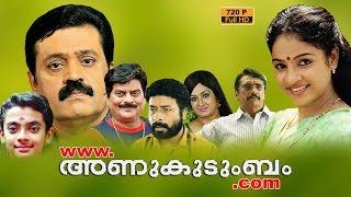 Www.anukudumbam.com malayalam full movie | comedy movie | suresh gopi | athira