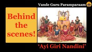 Ayi Giri Nandini | Behind the scenes | Vande Guru Paramparaam | Mahiṣāsura Mardini stōtram