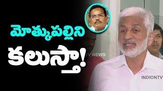 YCP MP Vijaya Sai Reddy Reacts on Motkupalli Narasimhulu | Vijaya Sai Reddy To Meet Motkupalli