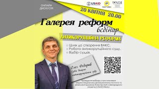 Онлайн-дискусія з суддею Вищого антикорупційного суду Олегом Федоровим