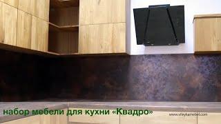 «Квадро» набор  мебели для кухни(, 2016-02-08T03:23:18.000Z)