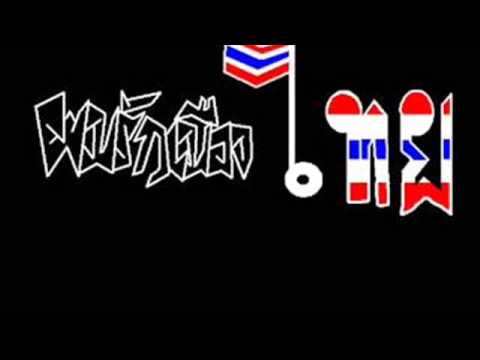 Mix Bay Dj Ball OverMix ReMix ผมรักเมืองไทย