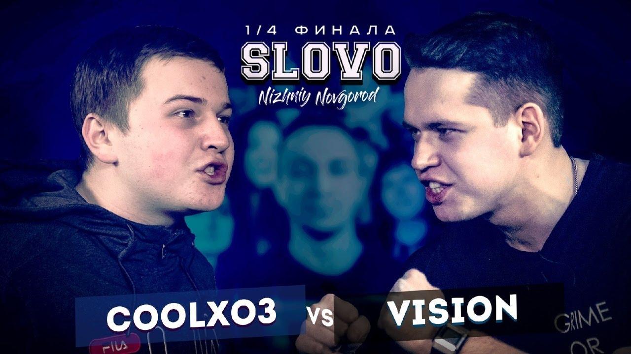 SLOVO: COOLХОЗ vs VISION (1/4 ФИНАЛА) | НИЖНИЙ НОВГОРОД