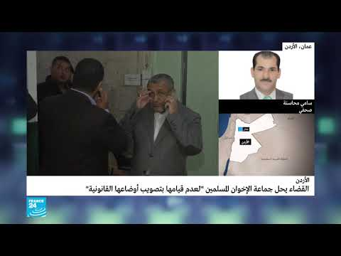 حل جماعة -الإخوان المسلمون- في الأردن.. ما الأسباب والتداعيات؟  - نشر قبل 35 دقيقة