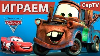 Cars 2 The Game - Тачки 2 Игра - Gameplay - Летсплей - Обзор - Прохождение(Cars 2 The Game (Тачки 2 Игра) - основана на одноименном анимационном фильме Cars 2 (Тачки 2) от студии Disney / Pixar. Гонка,..., 2014-09-14T15:30:40.000Z)