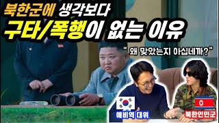 북한군은 몇 살에 '입대'해서 몇 살에 …
