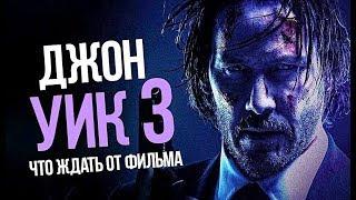 ДЖОН УИК 3 ЧТО ЖДАТЬ ОТ ФИЛЬМА