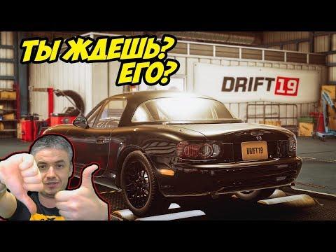 Drift19 Новейшая игра про ДРИФТ Совсем скоро