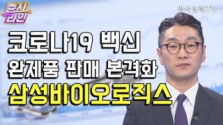 코로나19 백신 완제품 판매 본격화 삼성바이오로직스 /…