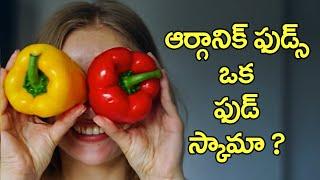 Download ఆర్గానిక్ ఫుడ్స్ ఒక స్కామా? Is Organic Food Really Healthy Food or Scam | Eduscope Telugu Mp3 and Videos