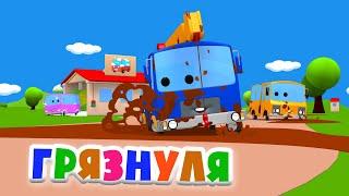 Грязнуля Автобус Яша и его друзья испачкались в луже и едут на мойку 0