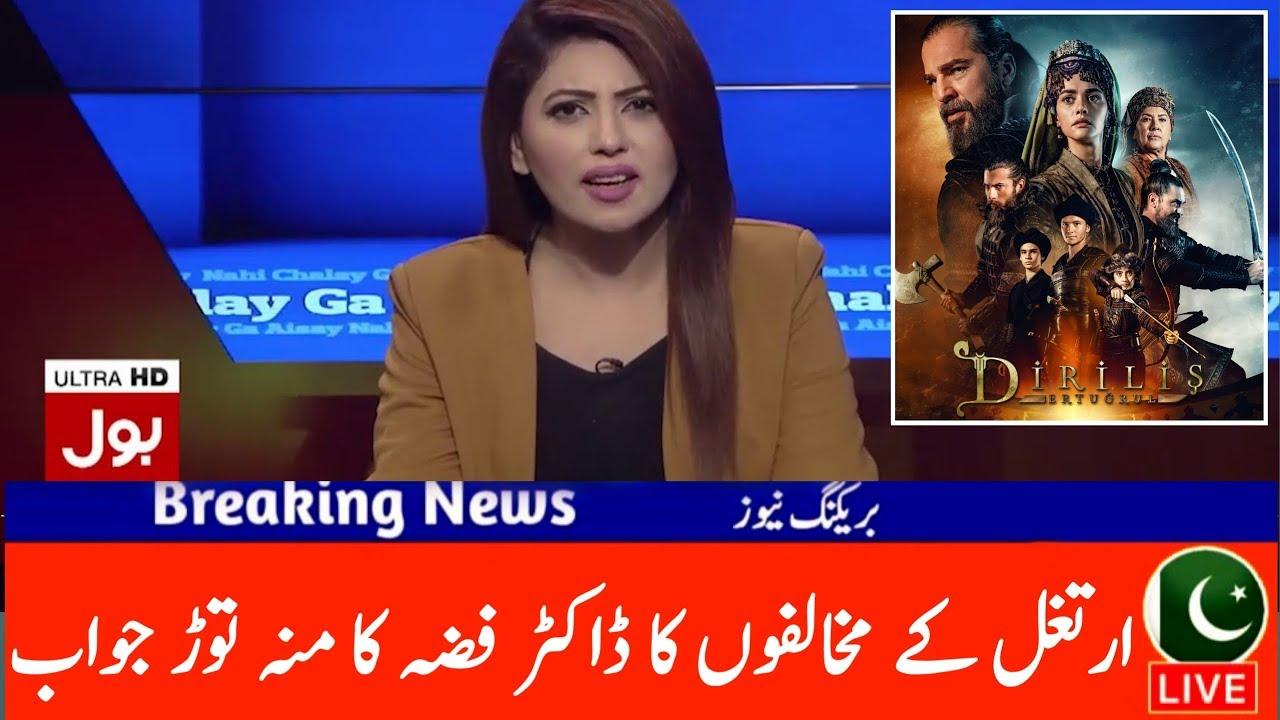 Dr Fiza Akbar Respond To Diriliş: Ertuğrul Series Haters In Pakistan And Worldwide 2020