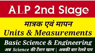 RRB ALP CBT-2 2018 Unit and measurement | Basic Science and Engineering | Engineering Drawing