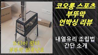 코오롱스포츠 부뚜막 화목난로 언박싱 리뷰 / 드디어 도…