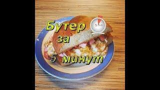 Бутерброд к завтраку за 5 минут / Быстрый завтрак