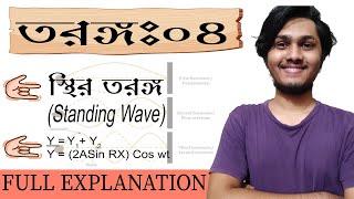 HSC physics 1st paper৯ম অধযয় তরঙগ-০৪ সথর তরঙগStanding waves Detail explanation