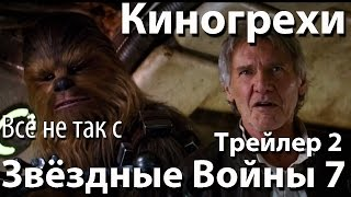 """Киногрехи. Всё не так с """"Звёздные Войны Пробуждение Силы"""" Трейлер 2 (rus vo)"""