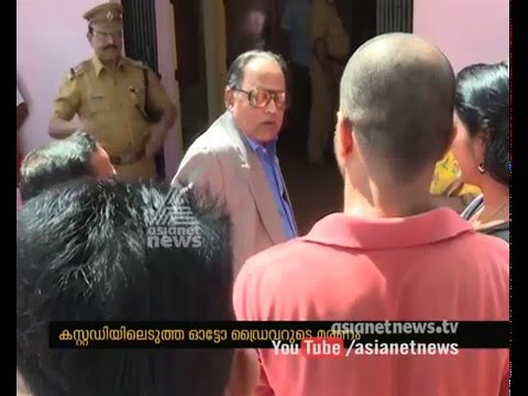 Poojappura police station on custodial death police complaint authority starts investigation