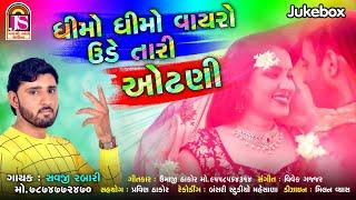 Dhime Dhime Vayaro Ude Tari Odhani Shvaji Rabari Latest Gujarati Song