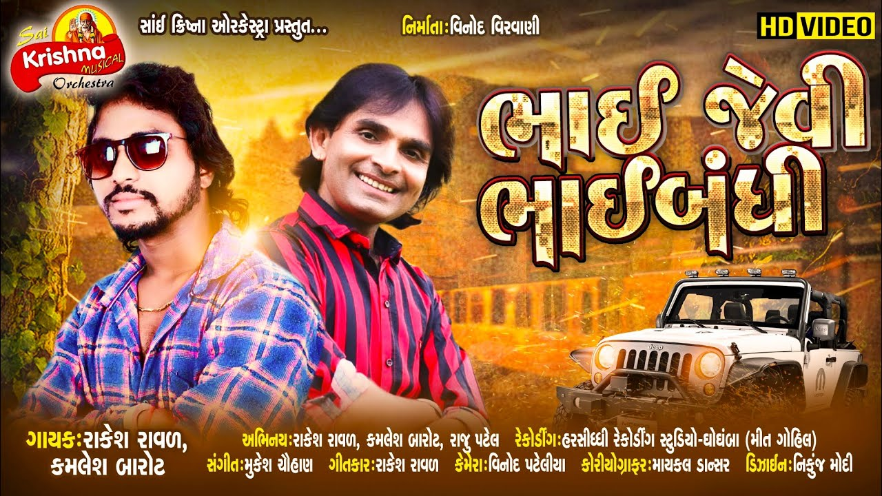 Kamlesh Barot And Rakesh Raval New Video Song 2020 - Bhai Jevi Bhaibandhi New Gujarati Song 2020