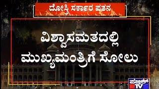 ದೋಸ್ತಿ ಸರ್ಕಾರ ಪತನ..! Kumaraswamy Govt Falls After Losing Trust Vote 99-105