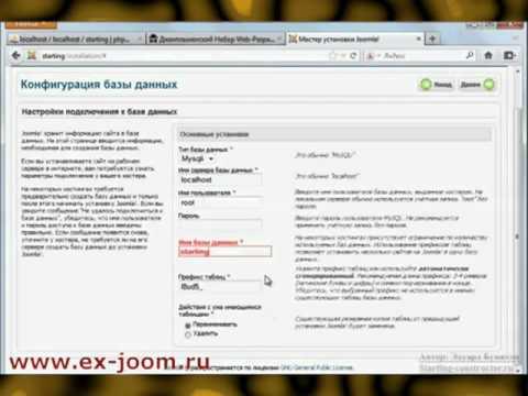 2) Установка Joomla 2 5 на локальный сервер Denwer