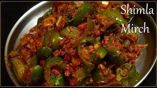 ढोबळी मिरचीची सूखी भाजी | Sukhhi Dhibli Mirchichi Bhaji | Shimla Mirch Recipe  Maharashtrian Recipes