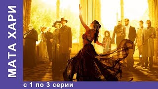 Мата Хари. Все серии с 1 по 3. Историческая Драма. Star Media. Сериал 2017
