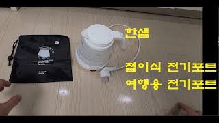 한샘 접이식 여행용 전기포트 (접혀서 보관이 편해요)
