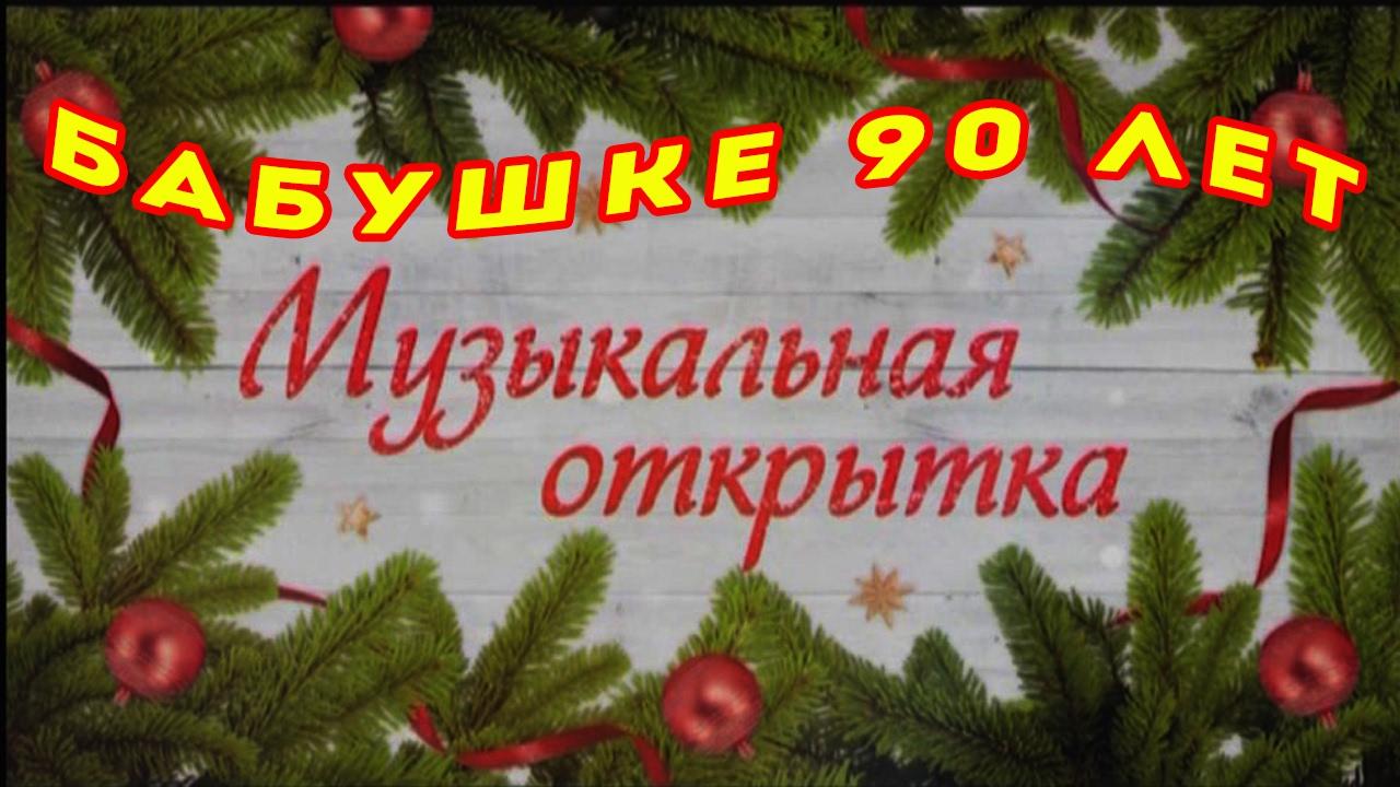 Поздравления с 90 летним юбилеем на вы 47