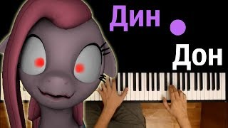 """Дин-дон я пришла..."" ● караоке | PIANO_KARAOKE ● + НОТЫ & MIDI"