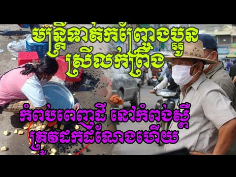 Finally!  Officer kicks basket, sister sells spring water in Kampong Speu, has been removed from off
