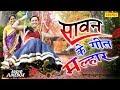 Sawan Ke Geet Malhar Latet New Super Hit Malhar
