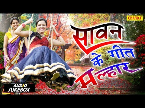 Sawan Ke Geet Malhar | Latet New Super Hit Malhar | Manjari | Audio Juke Box | Rathore Cassettes