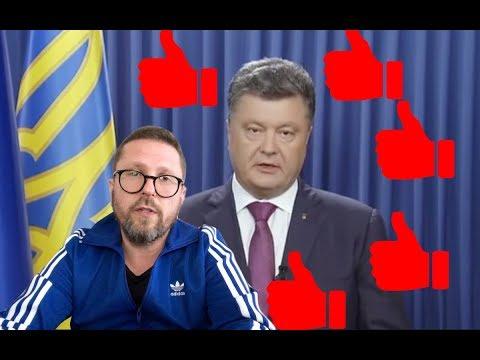 За что Порошенко респект thumbnail