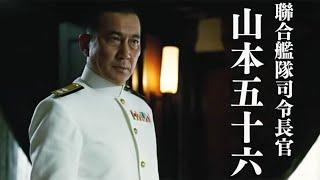 役所広司主演、戦争反対でありながら真珠湾攻撃を指揮した山本五十六の...
