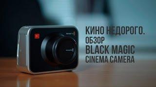 кино недорого. Обзор Black Magic Cinema Camera