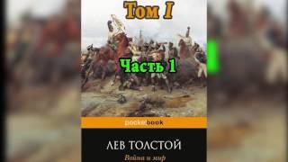 Война и мир  Том 1  Часть 1    Л  Н  Толстой  Аудиокнига mp4