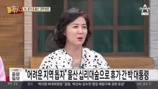 울산 내려간 박근혜 대통령