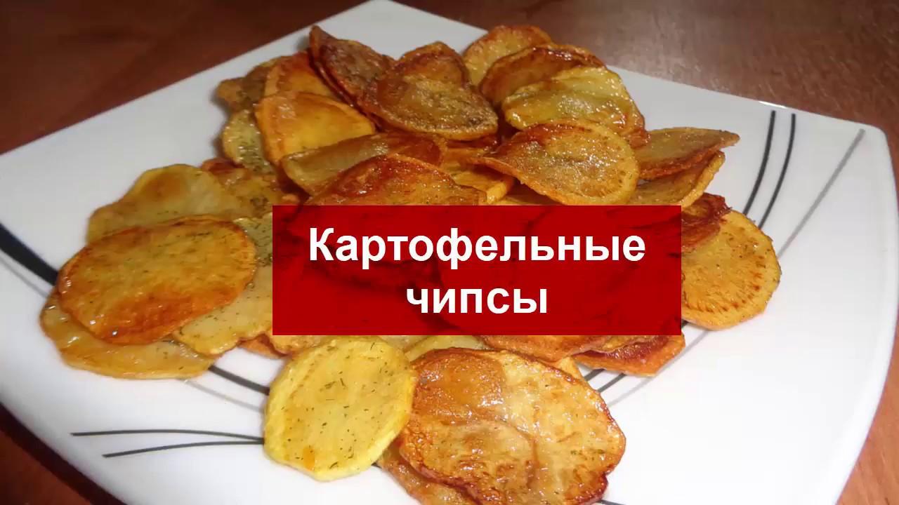 Как сделать чипсы на сковороде рецепт фото 531